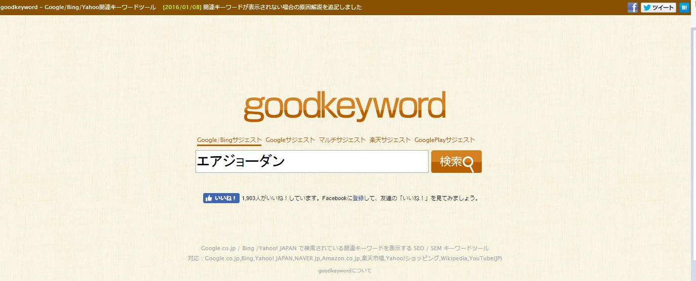 goodkeywordtool