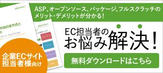 ECサイト構築方法